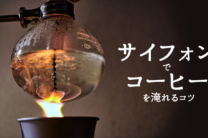 サイフォン/コーヒー